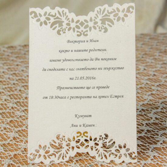 Сватбена покана 8