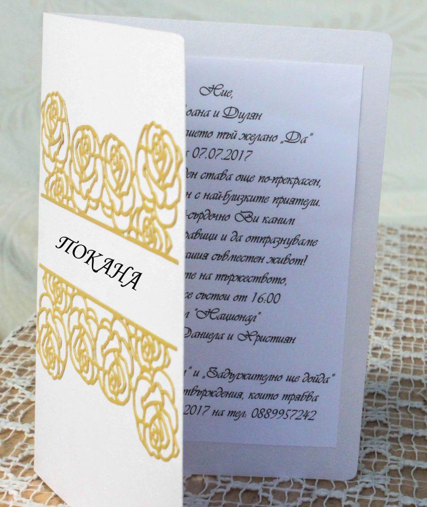 Сватбена покана 47