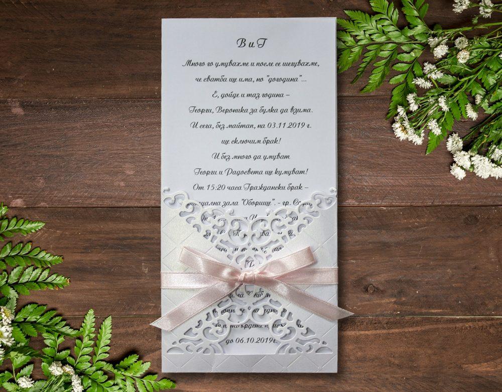 Сватбена покана 56