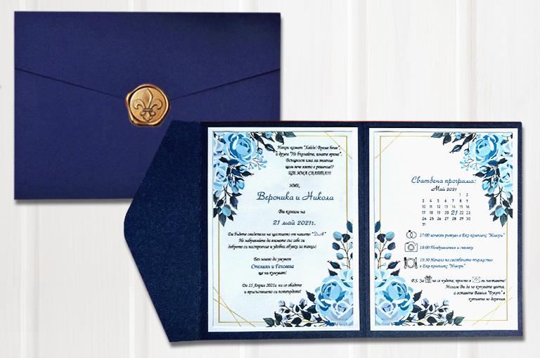 Сватбена покана 62