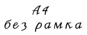 Размер А4, без рамка